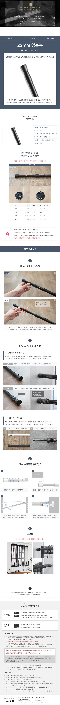 22mm화이트압축봉